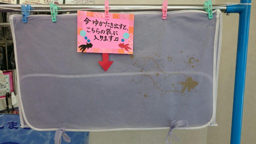 浴衣クリーニング包装