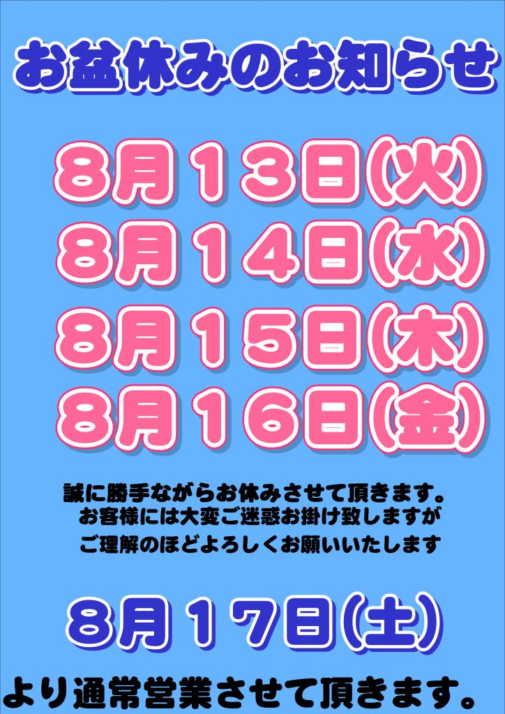 2019お盆休み1